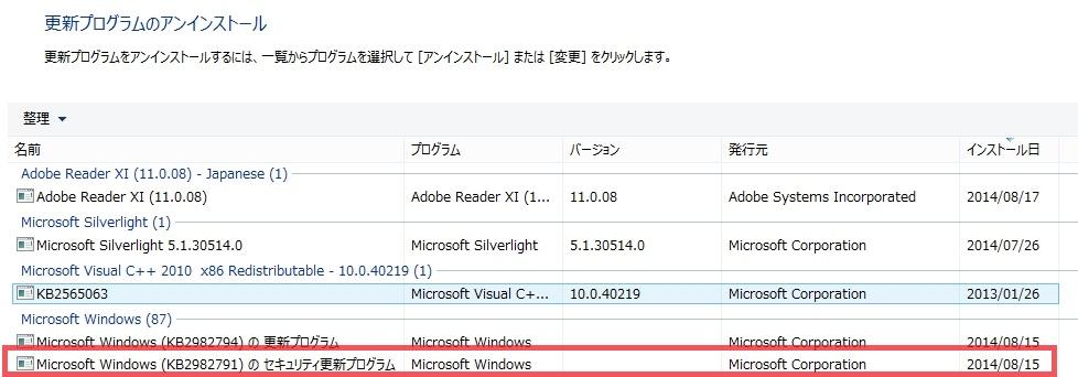 Windows更新プログラム