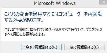 Windows再起動