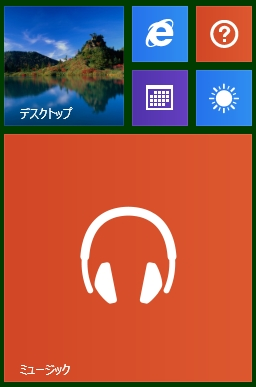 Windows8.1 music app