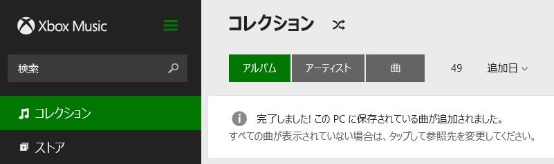 Windows8.1 music アプリケーション