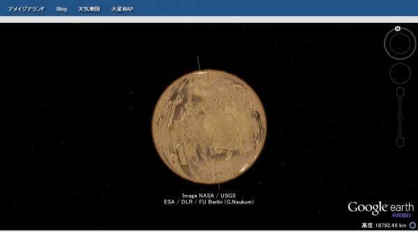 GoogleEarthで見る火星