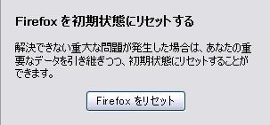 Firefoxの不具合の時に設定をリセット