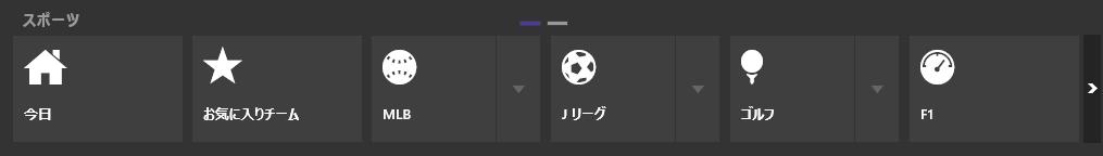 Windows8のスポーツメニュー