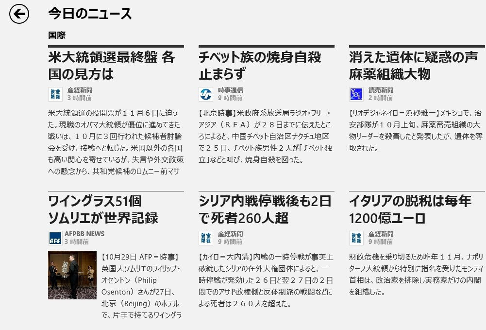 Windows8ニュース