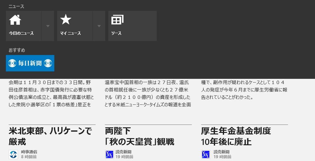 Windows8今日のニュース