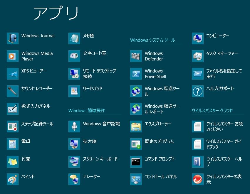 Windows8アプリメニュー