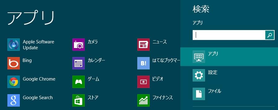 Windows8検索画面